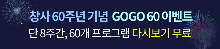 창사 60주년 기념 GOGO 60 이벤트