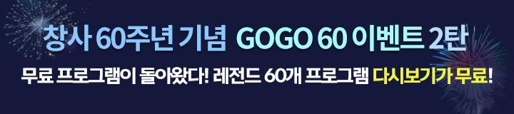 GOGO 60 이벤트 2탄