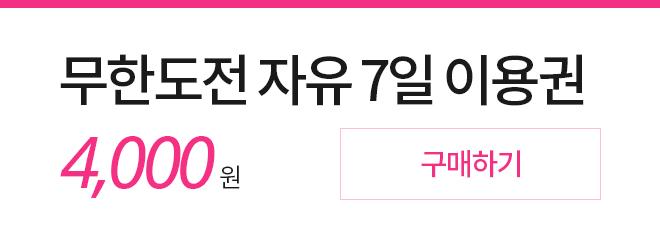 무한도전 7일 자유이용권 4000원 구매 바로가기