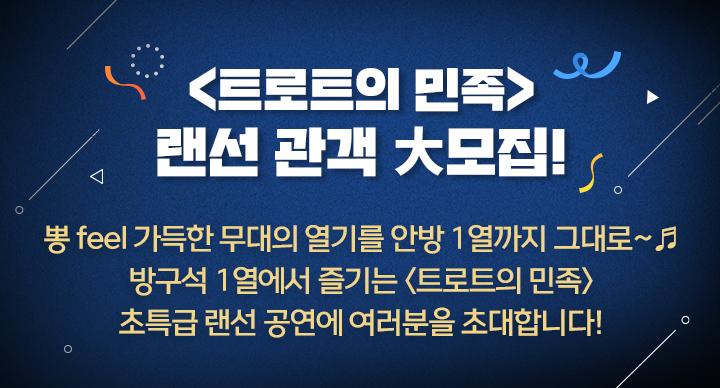 트로트의 민족 언택트 방청신청 소개