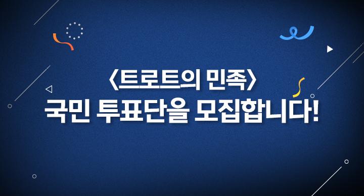 트로트의 민족 국민 투표단 방청신청 소개